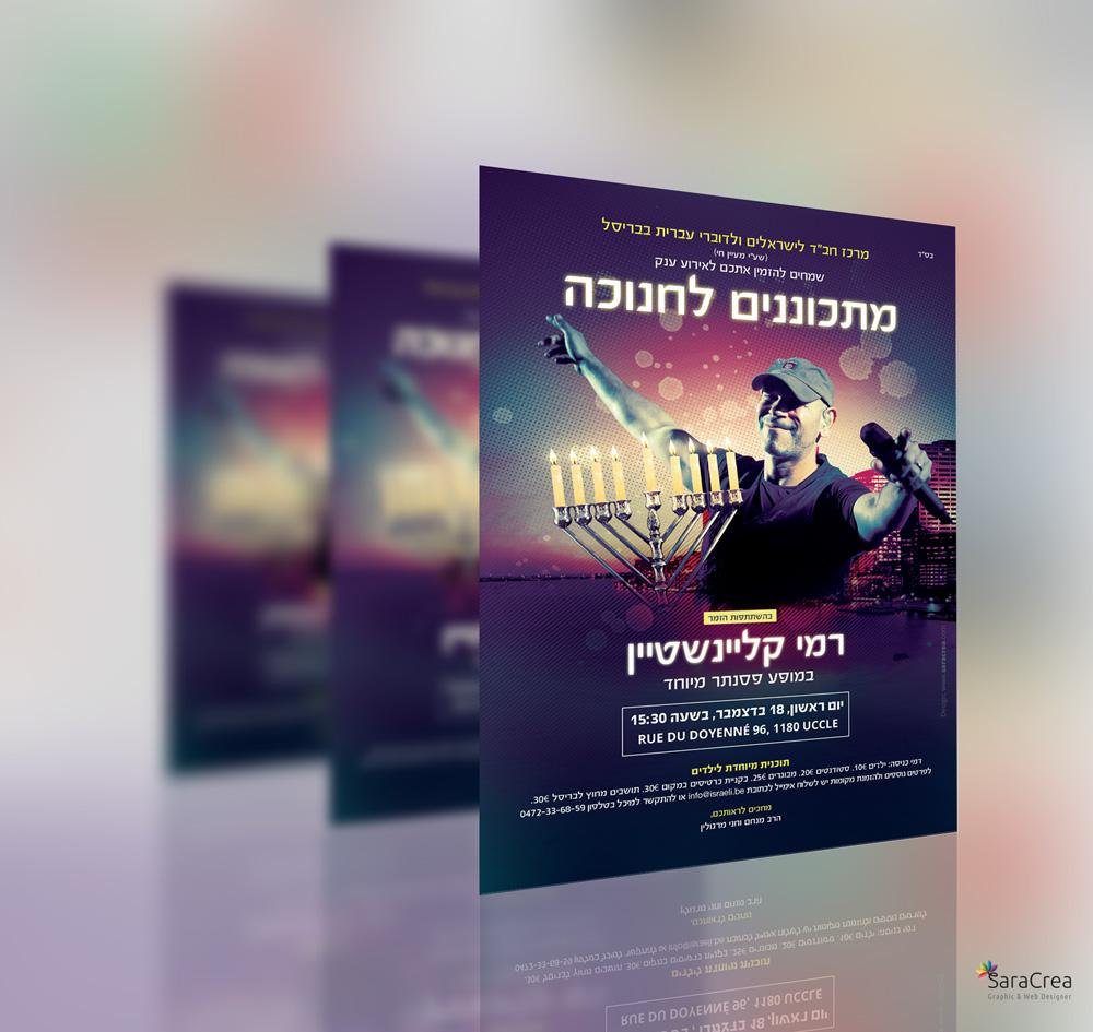 http://www.saracrea.com/wp-content/uploads/2016/11/chanukah-flyer-01.jpg