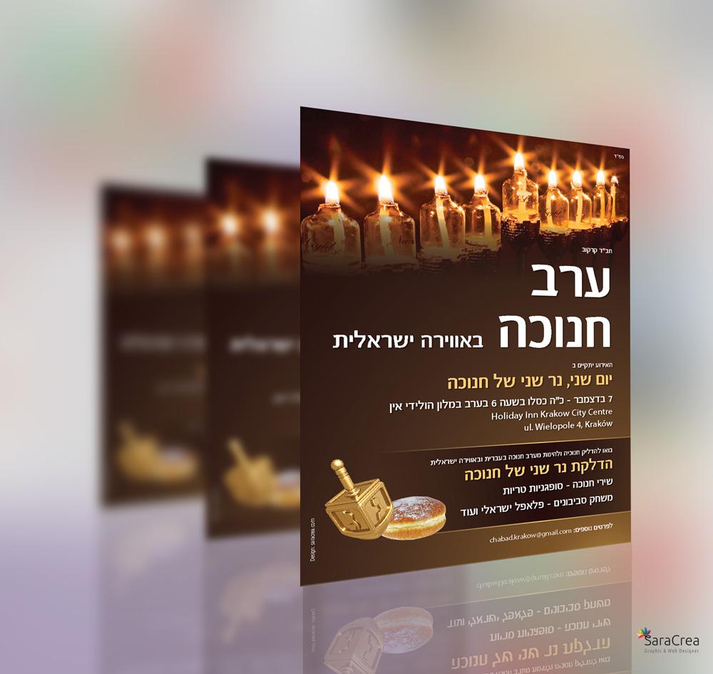 http://www.saracrea.com/wp-content/uploads/2016/11/chanukah-flyer-02.jpg