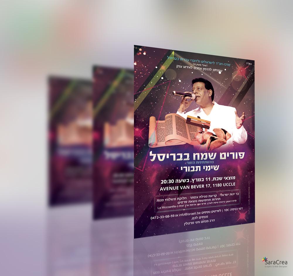 http://www.saracrea.com/wp-content/uploads/2018/01/purim-flyer-saracrea-14.jpg
