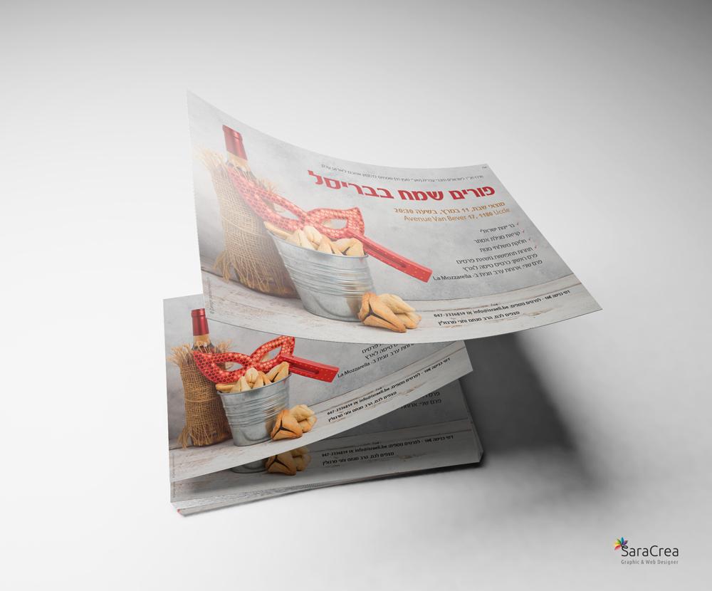 http://www.saracrea.com/wp-content/uploads/2018/01/purim-flyer-saracrea-17.jpg