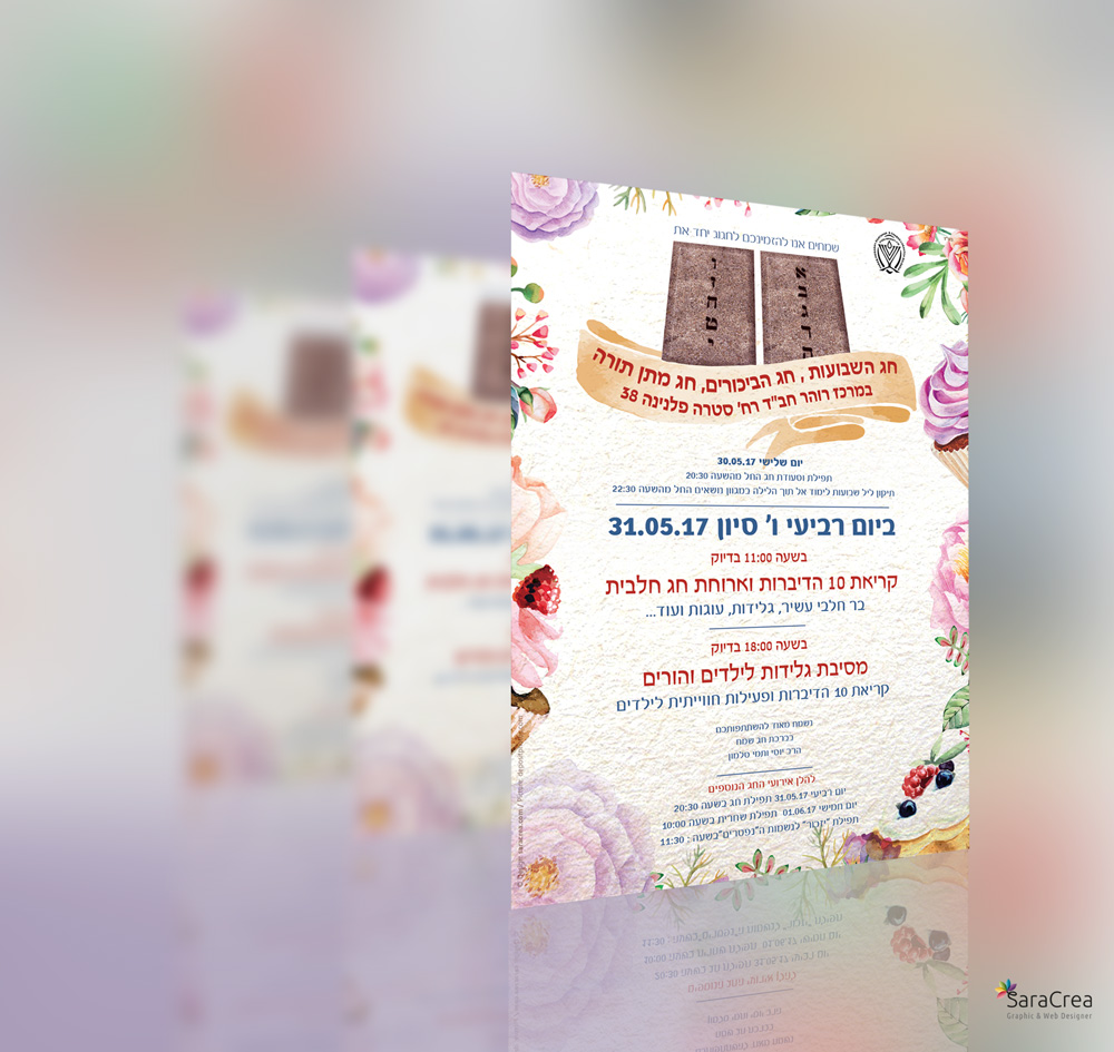 http://www.saracrea.com/wp-content/uploads/2018/04/shavuot-flyer-saracrea-01.jpg