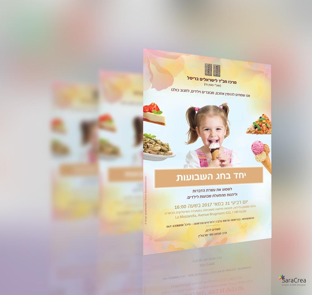 http://www.saracrea.com/wp-content/uploads/2018/04/shavuot-flyer-saracrea-02.jpg