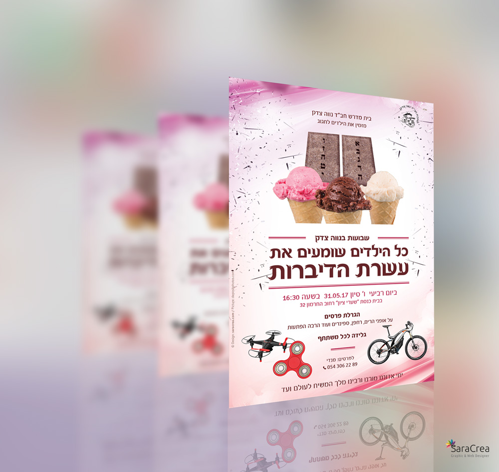 http://www.saracrea.com/wp-content/uploads/2018/04/shavuot-flyer-saracrea-03.jpg