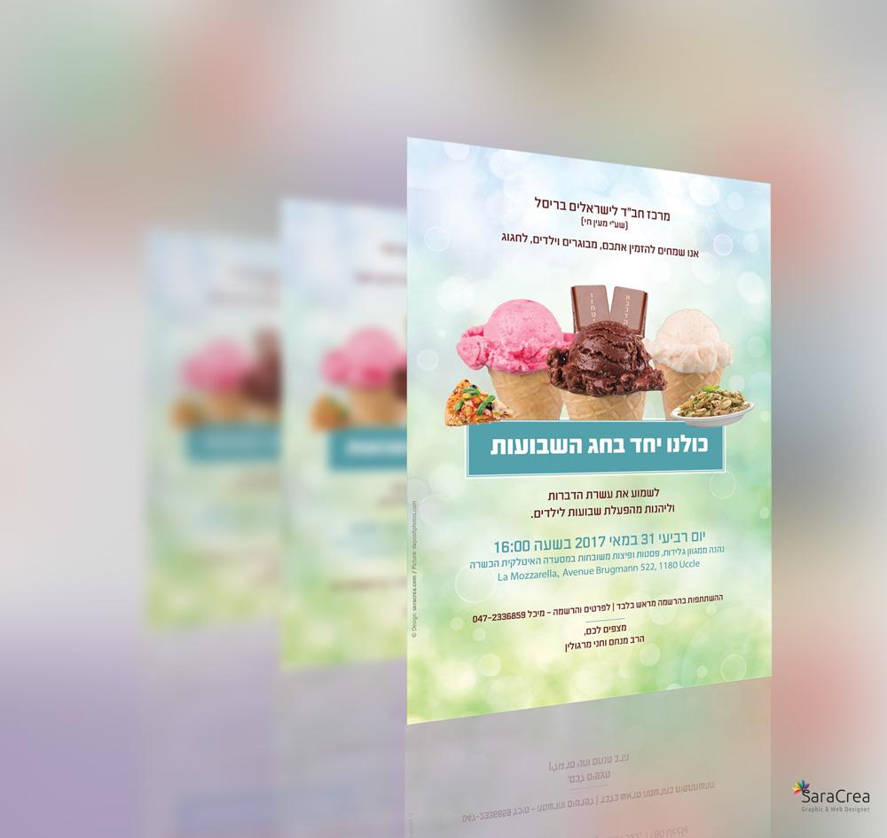 http://www.saracrea.com/wp-content/uploads/2018/04/shavuot-flyer-saracrea-05.jpg