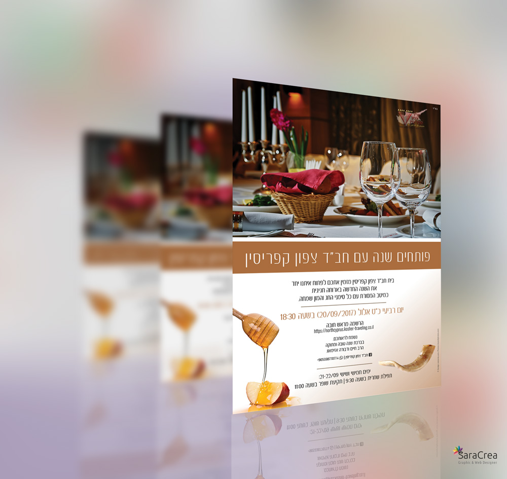 https://www.saracrea.com/wp-content/uploads/2018/08/RH-flyer-saracrea-06.jpg